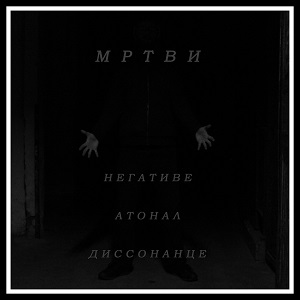Review: MRTVI - Negative Atonal Dissonance :: Genre: Black Metal