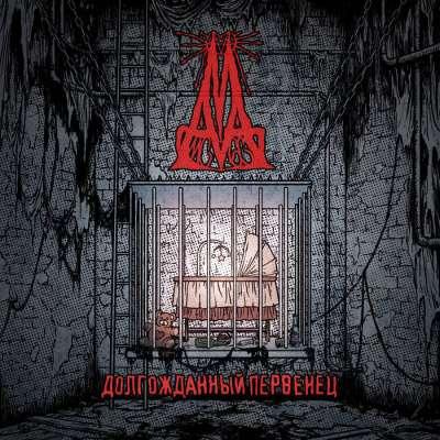 Review: MxAxMxA - Long-awaited Firstborn :: Genre: Grindcore